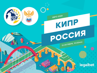 Legalbet.ru: Кипр – Россия: «сухая победа» и другие варианты ставок на матч Евро.