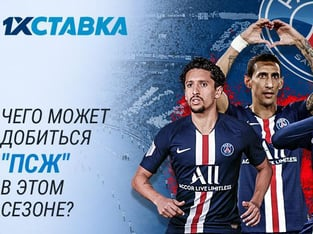 1хСтавка: Что ждет ПСЖ в этом сезоне Лиги чемпионов?.