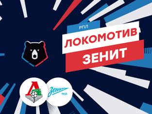 Максим Погодин: «Локомотив» – «Зенит»: чемпион теряет очки в Москве.