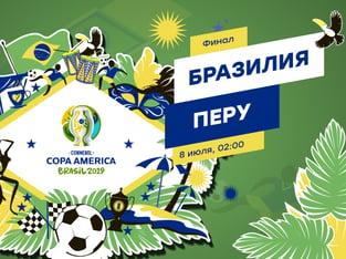 Legalbet.kz: Бразилия – Перу: 12 ставок на финал Кубка Америки – 2019.