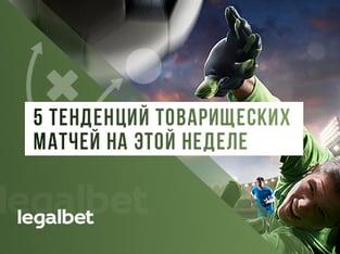 Legalbet.kz: Голы в игре сборной России и еще 5 тенденций товарищеских матчей на этой неделе.