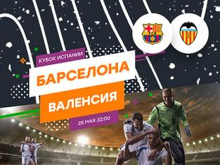 Legalbet.ru: «Барселона» – «Валенсия»: на что ставить в финале Кубка Испании?.