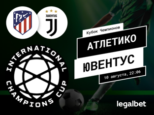 Legalbet.kz: «Атлетико» – «Ювентус»: ставки на последний матч МКЧ-2019.