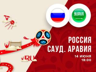 Legalbet.ru: Россия – Саудовская Аравия: выбираем ставки на матч открытия ЧМ-2018!.