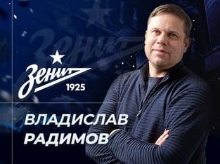 Андрей Музалевский: Радимов о безголевой серии «Зенита»: даже Месси может устать быть лучшим.