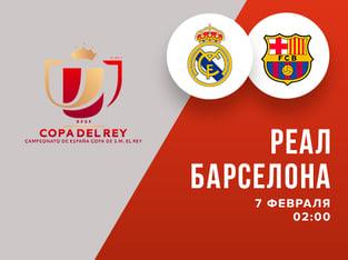 Legalbet.kz: «Барселона» – «Реал Мадрид»: Мадрид снова в деле, а Месси будет на поле.