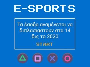 Alexandros: Μελέτες δείχνουν ότι ο τζίρος των eSports πρόκειται να φτάσει τα 14 δις το 2020.