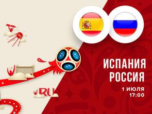 Legalbet.ru: Испания – Россия: ставки и коэффициенты на главный матч ЧМ-2018 для российской команды.