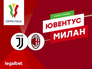 Максим Погодин: «Ювентус» – «Милан»: ставки и статистика на полуфинал Кубка Италии.