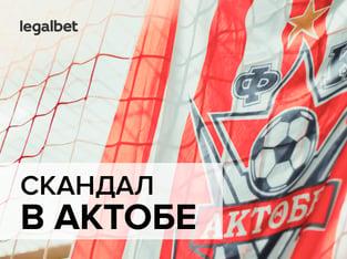 Legalbet.kz: Скандал в ФК «Актобе»: футболисты признались в договорных матчах.