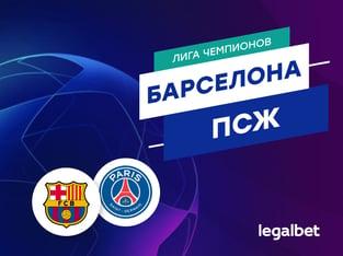Максим Погодин: «Барселона» — ПСЖ: главный триллер 1/8 Лиги чемпионов.