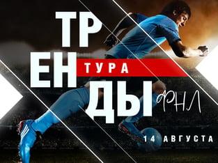 Legalbet.kz: ФНЛ: топ-7 ставок по трендам на матчи 14 августа.