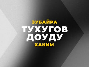 Андрей Музалевский: Тухугов – Доуду: ставки и коэффициенты на бой россиянина на UFC 253.