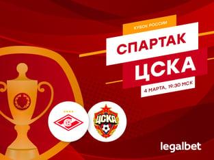 Legalbet.ru: «Спартак» – ЦСКА: ставки на кубковое дерби без фаворита.