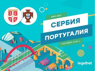 Legalbet.ru: Сербия – Португалия: 7 ставок на отборочный матч Евро-2021.