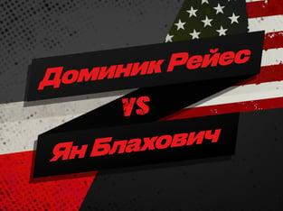 Андрей Музалевский: Рейес – Блахович: ставки и коэффициенты на титульный бой на UFC 253.