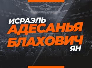 Андрей Музалевский: Адесанья – Блахович: ставки и коэффициенты на мейн-ивент UFC 259.