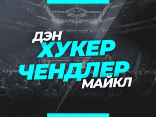 Андрей Музалевский: Хукер – Чендлер: ставки и коэффициенты на долгожданный дебют в UFC.