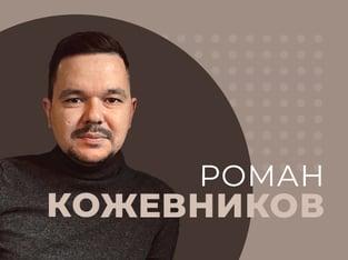 Роман Кожевников: Как изменить отношение к ставкам.