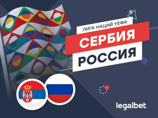 Legalbet.ru: Сербия – Россия: главный матч Лиги наций.