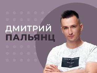 Дмитрий Пальянц: Дмитрий Пальянц: «За 20 тысяч евро мы экономим клиенту где-то полгода».