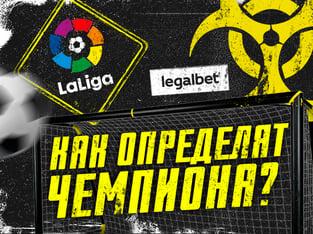 Legalbet.kz: Букмекеры оценили 4 варианта завершения сезона в чемпионате Испании.