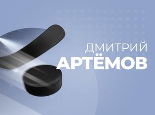 Дмитрий Артемов: Дмитрий Артёмов: «В последнее время аккаунт живёт всего 5-8 ставок».