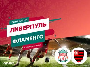 Legalbet.ru: «Ливерпуль» – «Фламенго»: главные ставки на финал клубного ЧМ.