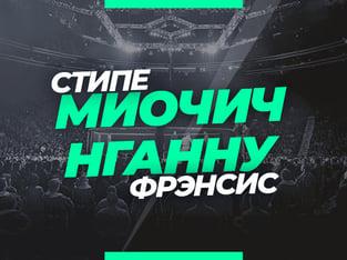 Андрей Музалевский: Миочич — Нганну: ставки и коэффициенты на мейн-ивент UFC 260.