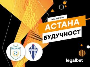 Максим Погодин: «Астана» – «Будучност»: стоит ли бояться чемпиона Черногории?.