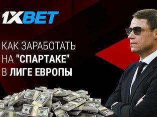 """1xBet: Как заработать на """"Спартаке"""" в Лиге Европы."""